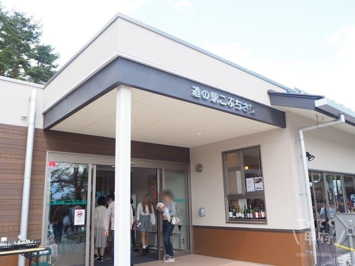 道の駅こぶちざわ(外観)