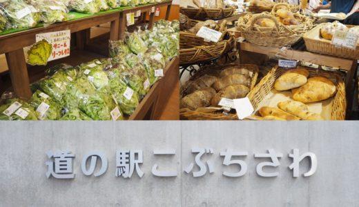 リニューアルした【道の駅こぶちさわ】で体験・温泉・グルメ三昧!