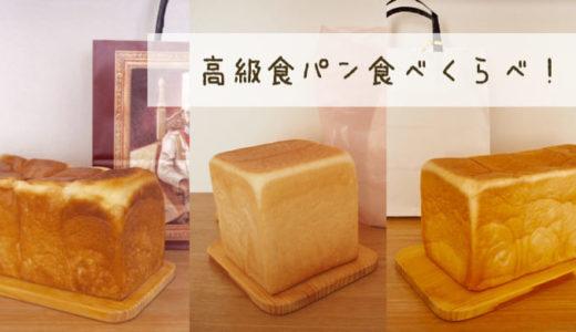 【山梨】甲府の「高級食パン」全店を食べくらべ!おすすめのお店は?