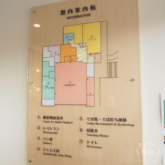 道の駅こぶちざわ(館内図)