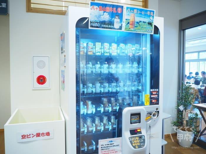 道の駅こぶちざわ(牛乳の自販機)