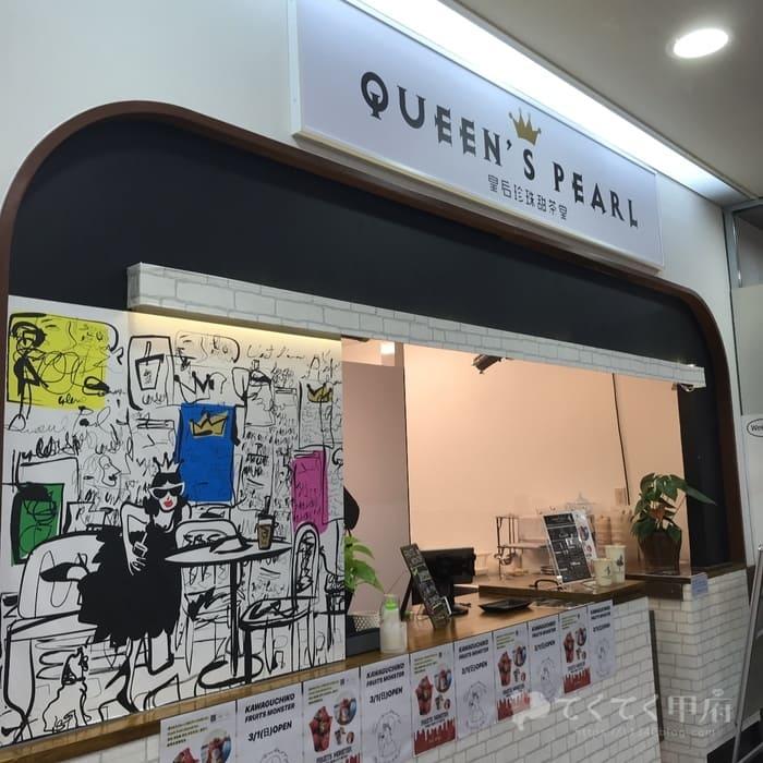河口湖ベル-タピオカドリンク専門店 QUEEN'S PEARL(クイーンズパール)
