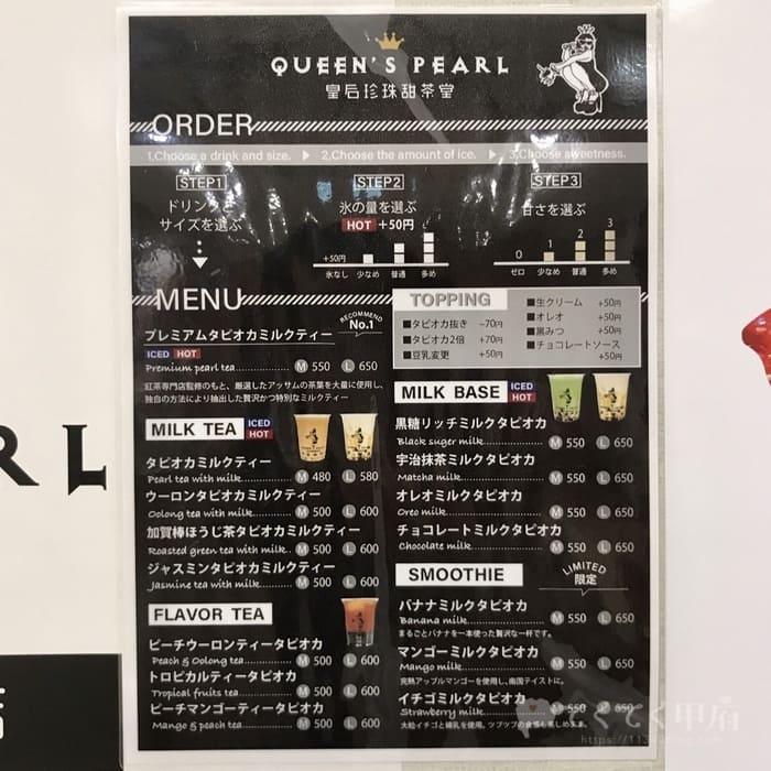 河口湖ベル-タピオカドリンク専門店 QUEEN'S PEARL(クイーンズパール)のメニュー
