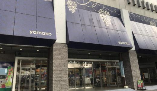 【動画あり】甲府駅前の顔、山交百貨店がついに閉店。65年の歴史に終止符