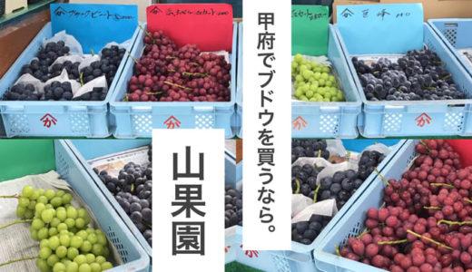 甲府のぶどう直売所【山果園】の自家農園ブドウがとっても美味しい!