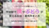 地元民ご用達!甲府駅で桃やぶどうが買えるお店・直売所まとめ【穴場&定番】