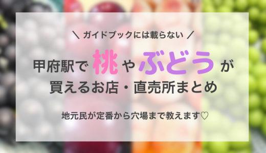 【穴場&定番】甲府駅で桃やぶどうが買える販売店・直売所まとめ