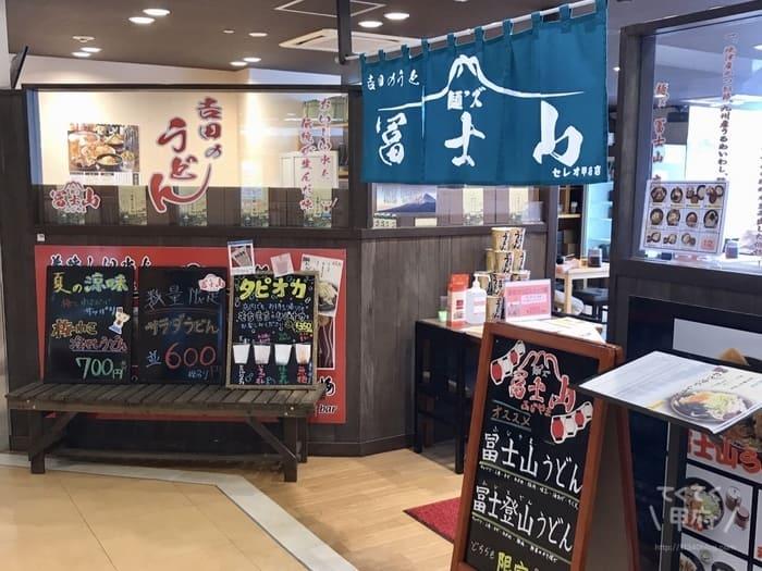 甲府駅-麺'ズ富士山 セレオ甲府店