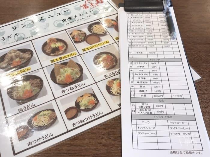 麺'ズ富士山 セレオ甲府店(メニュー)