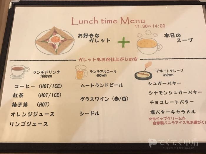 山梨県甲府市-ガレットcafe すきまのじかん L'heure vide(ランチメニュー)