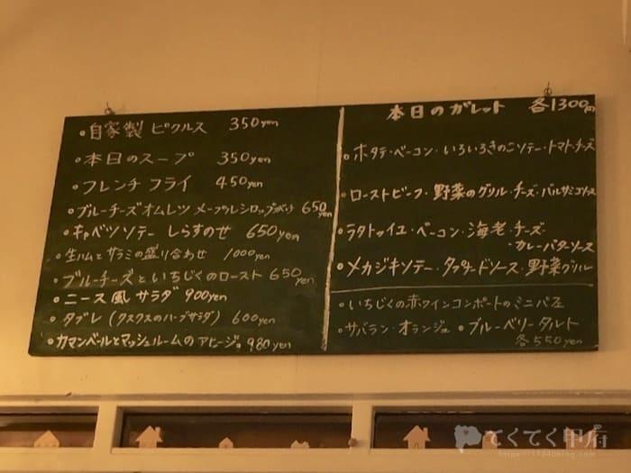 山梨県甲府市-ガレットcafe すきまのじかん L'heure vide(メニュー)