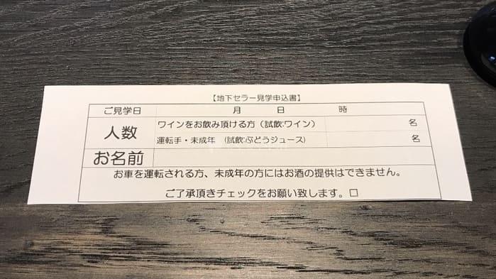 山梨県甲府市-サドヤ(ワイナリー見学)