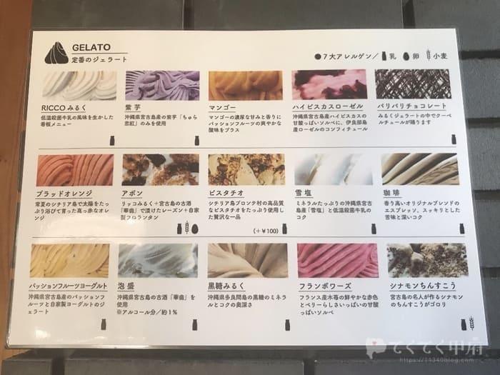 山梨県甲府市-甲州夢小路 RICCO gelato un altro(リッコジェラート ウン アルトロ)メニュー