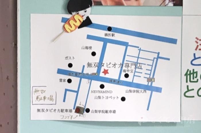 山梨県甲府市・酒折駅-無双タピオカ(むそうたぴおか)駐車場