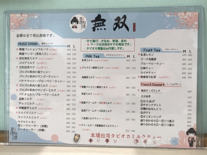 山梨県甲府市・酒折駅-無双タピオカ(むそうたぴおか)メニュー