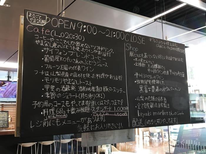 山梨県甲府市・甲府駅-防災新館「オープンカフェまるごとやまなし」メニュー