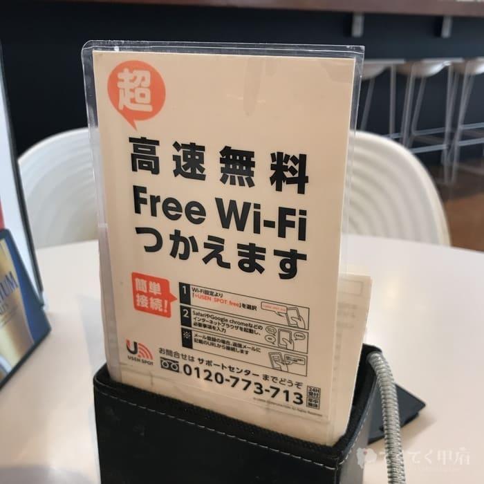 山梨県甲府市・甲府駅-防災新館「オープンカフェまるごとやまなし」Wi-Fi