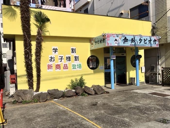山梨県甲府市・酒折駅-無双タピオカ(むそうたぴおか)外観・駐車場