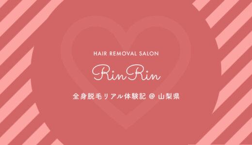 【口コミ】山梨県のRinRin(リンリン)甲府昭和店で全身脱毛を体験!レポと感想を紹介