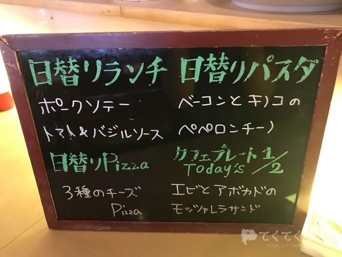 山梨県-イルキャンティ甲府店(ランチメニュー)