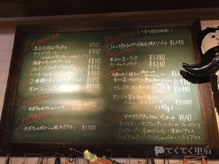 山梨県-イルキャンティ甲府店(メニュー)