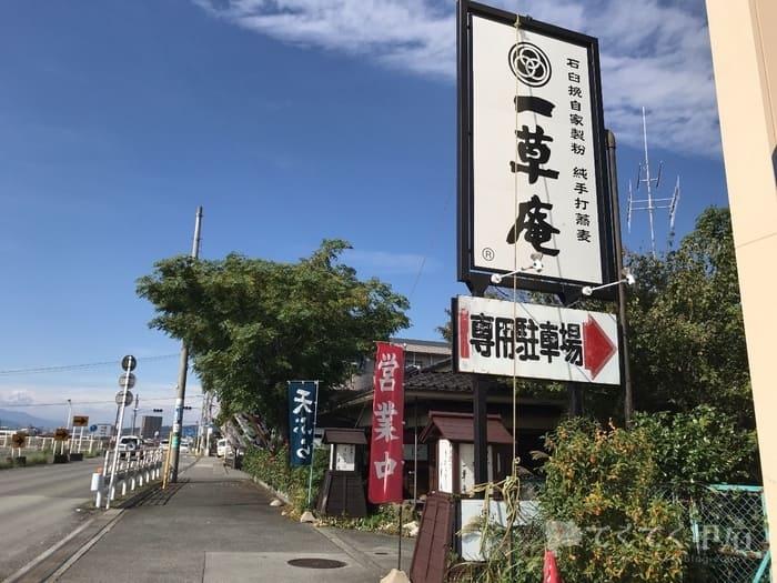 山梨県甲府市飯田-そば「一草庵」