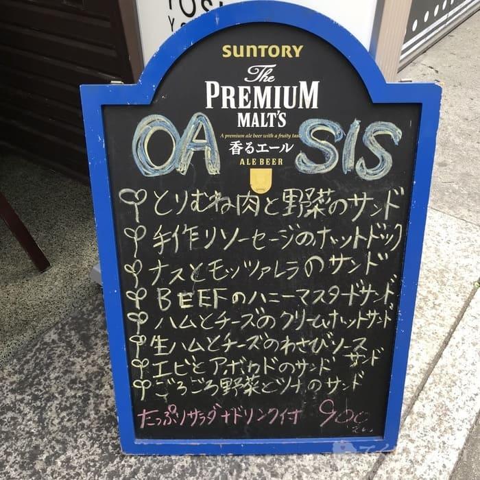 甲府ぐるめ横丁-OASIS(オアシス)のメニュー