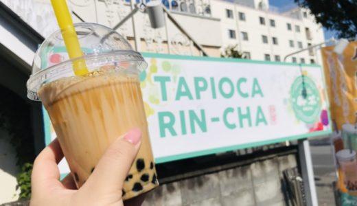 甲府・酒折駅【鈴茶(りんちゃ)】のぷにモチ生タピオカが安くて美味♡