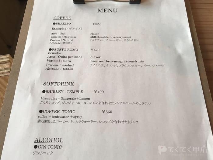 山梨県甲府市・甲府駅「ripe(リープ)」コーヒーメニュー