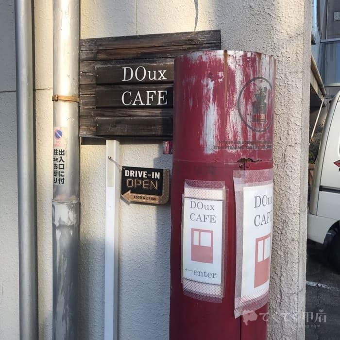 山梨県甲府市・甲府駅北口-DOux CAFE(ドゥカフェ)