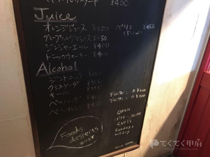 山梨県甲府市・甲府駅北口-DOux CAFE(ドゥカフェ)メニュー