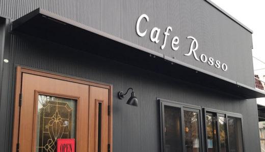 【Cafe Rosso カフェロッソ】山梨県立美術館前のアットホームなあったかカフェ