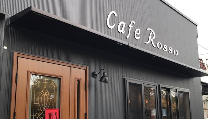 山梨県甲府市貢川-Cafe Rosso(カフェロッソ)