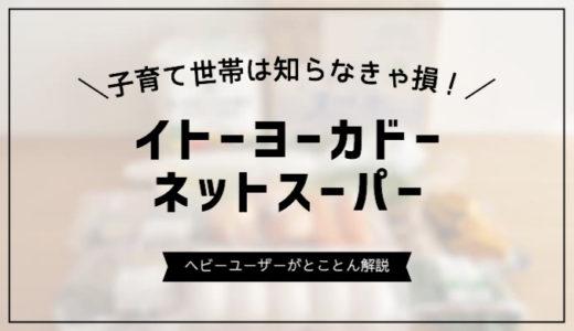 【山梨県】イトーヨーカドーネットスーパーが便利!利用レポと購入品を全見せ