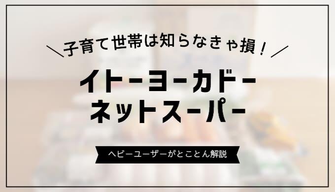 【山梨県】イトーヨーカドーネットスーパーが便利!子育て世帯は知らないと損!