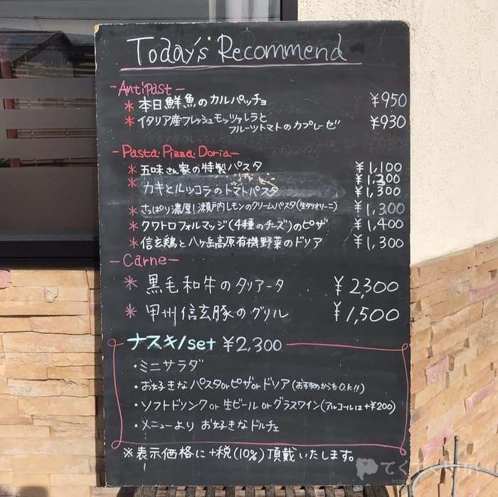 山梨県甲府市-Naschino(ナスキノ)メニュー