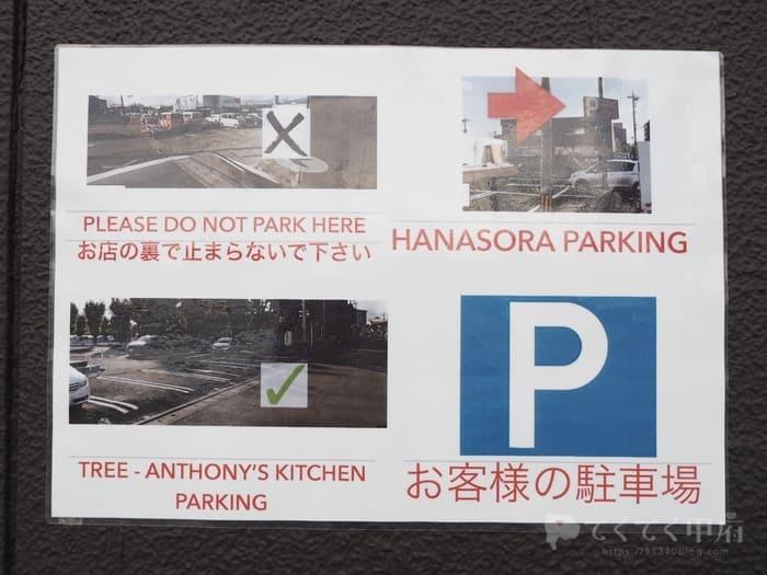 山梨県甲府市/TREE -Anthony's Kitchen-(ツリー アントニーズキッチン)駐車場