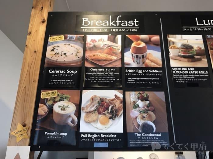 山梨県甲府市/TREE -Anthony's Kitchen-(ツリー アントニーズキッチン)朝食・モーニングメニュー