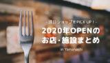 【山梨県】2020年オープンの新店舗まとめ!注目のカフェや大型ショップが続々開店