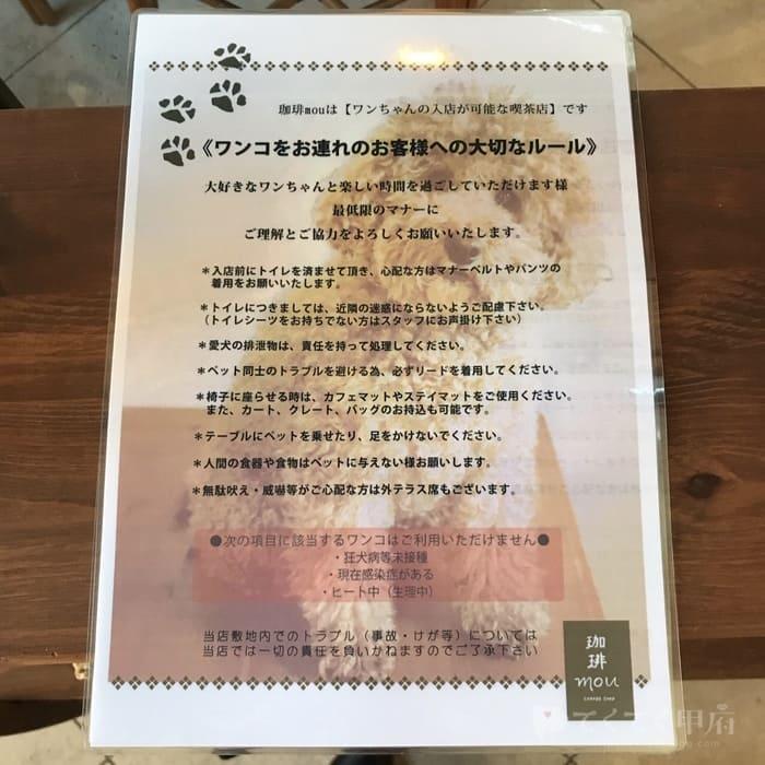 山梨県昭和町-珈琲 mou(むぅ)愛犬の入店についてのルール