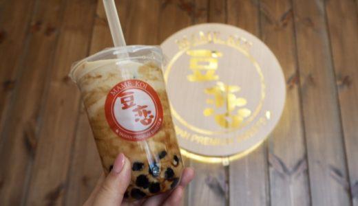 【豆恋 まめこい】甲府で台湾を楽しむ。山梨で味わう黒糖タピオカと魅惑の豆花