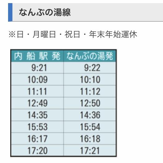 内船駅からなんぶの湯(バス)