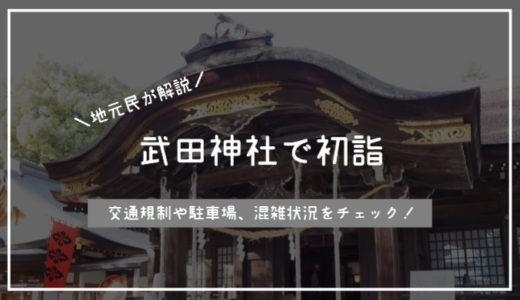 【2021年】武田神社へ初詣!交通規制や駐車場はある?参拝時間や混雑状況をチェック!
