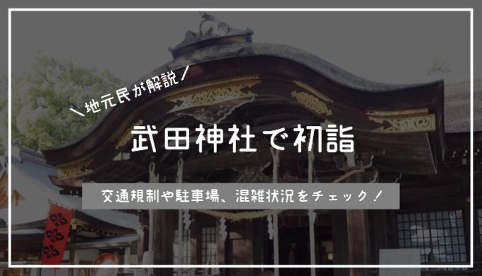 武田神社へ初詣!交通規制や駐車場はある?参拝時間や混雑状況をチェック!