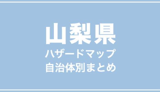 【山梨県】防災しよう!洪水・土砂災害ハザードマップまとめ