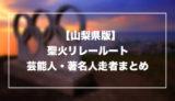 【山梨県】聖火リレー全ルート・芸能人走者まとめ|東京2020オリンピック