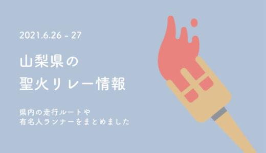 【山梨県】聖火リレールート・芸能人走者まとめ|東京2020オリンピック