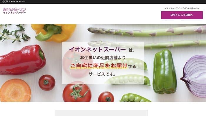 【山梨県】イオンネットスーパー利用レポ!甲府昭和店を使った感想・口コミ