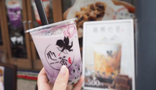 【甲州心茶】国母にオープンしたタピオカ店。ホカホカ肉まんや小籠包が美味