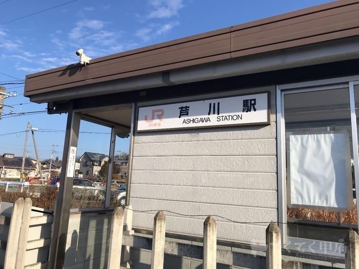 山梨県市川三郷町-芦川駅
